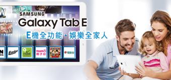 Samsung Samsung Galaxy Tab E Resmi Diluncurkan Rp. 2 Jutaan, Ini Spesifikasinya