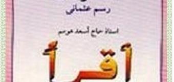 Download Aplikasi Cara Belajar Al quran Dengan Mudah Untuk Android