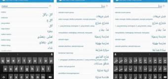 Download Aplikasi Kamus Arab Indonesia Untuk Android